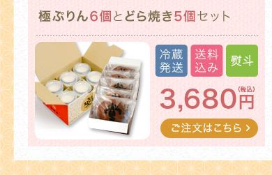 極ぷりん6個とどら焼き5個セット