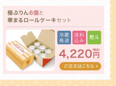極ぷりん6個と華まるロールケーキセット