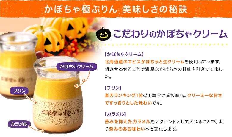かぼちゃ極ぷりん 美味しさの秘訣