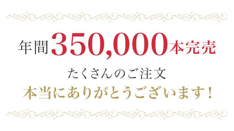 年間35000本完売