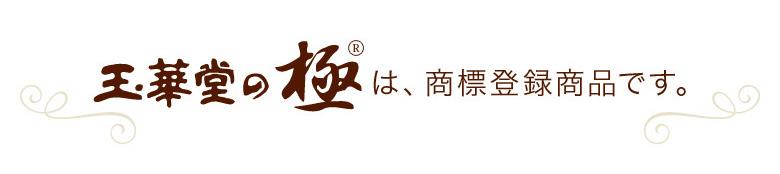 玉華堂の極は、商標登録商品です