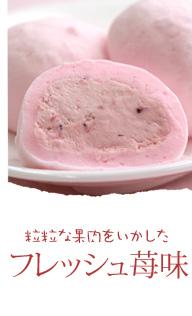 フレッシュ苺味