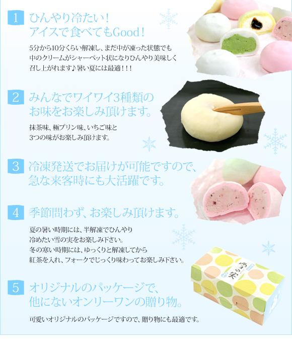 和シュマロ 雪の実の5通りの楽しみ方