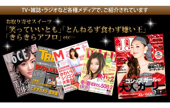 TV・雑誌・ラジオなど各種メディアで、ご紹介されています