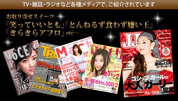 TV・雑誌・ラジオなど各種メディアでご紹介されています