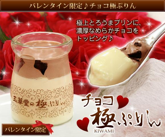 バレンタイン限定♪チョコ極ぷりん
