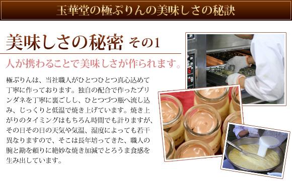 玉華堂の極ぷりんの美味しさの秘訣