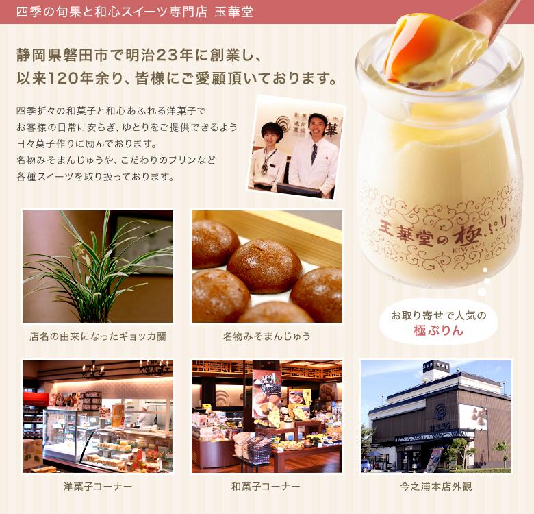 四季の旬菓と和心スイーツ専門店 玉華堂