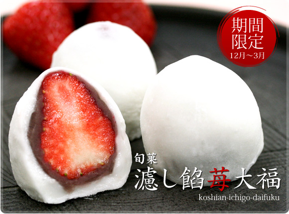 【期間限定】漉し餡苺大福