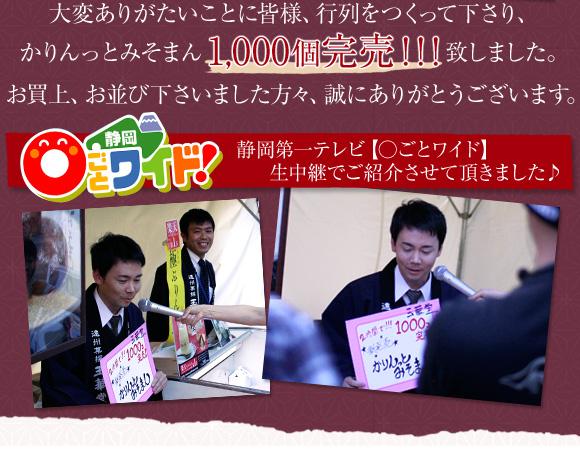 静岡テレビ「○ごとワイド」生中継でご紹介させて頂きました♪