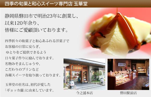 四季の旬花と和心スイーツ専門店 玉華堂