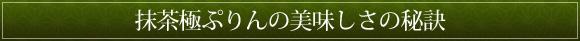 抹茶極ぷりんの美味しさの秘訣