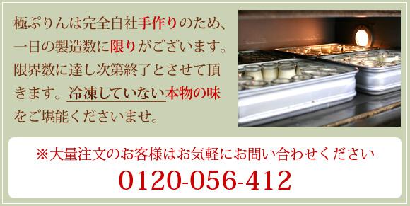 極ぷりんは、1日に製造できる数に限りがございます。