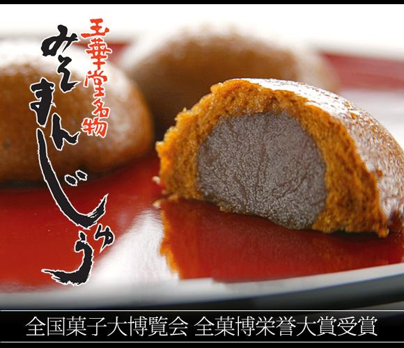 玉華堂名物 みそまんじゅう 全国菓子大博覧会 全菓博栄誉大賞受賞