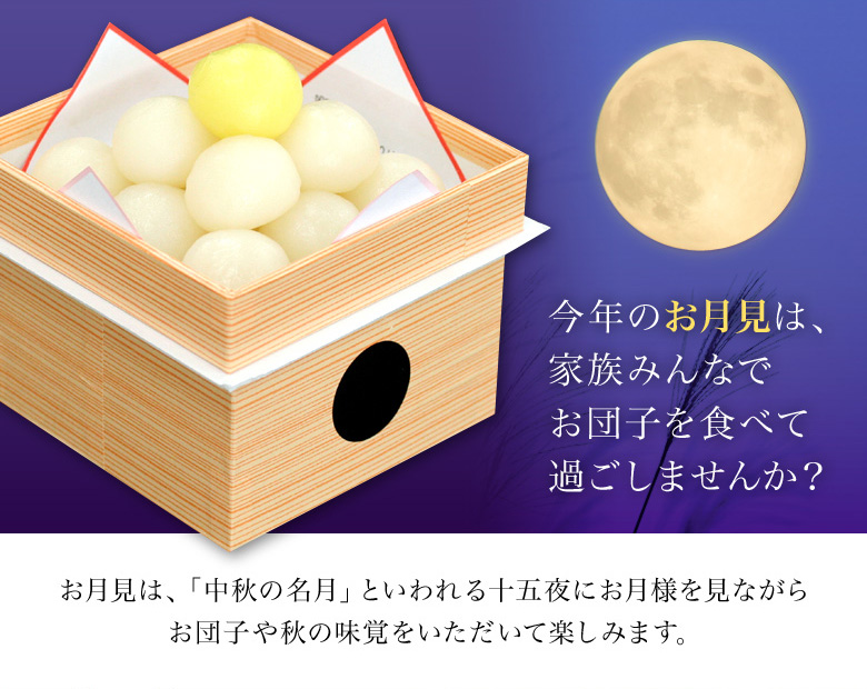 十五夜 中秋の名月 満月