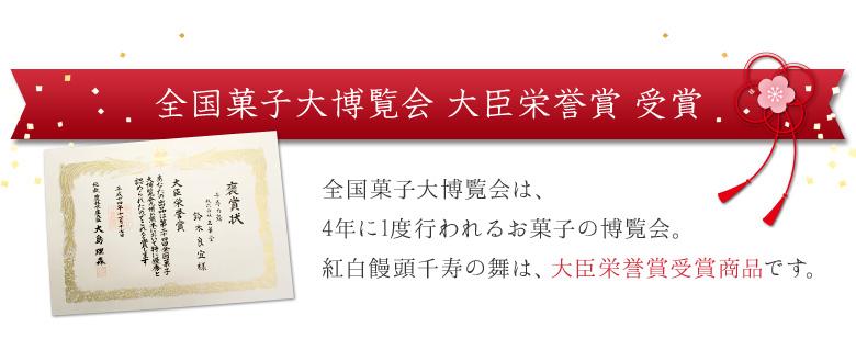 全国菓子大博覧会 大臣栄誉賞 受賞