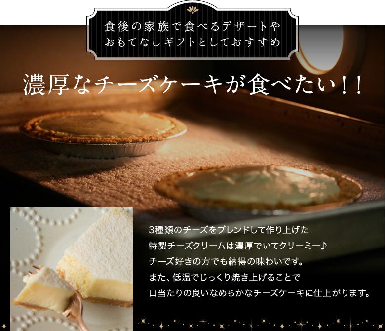 濃厚なチーズケーキが食べたい!!