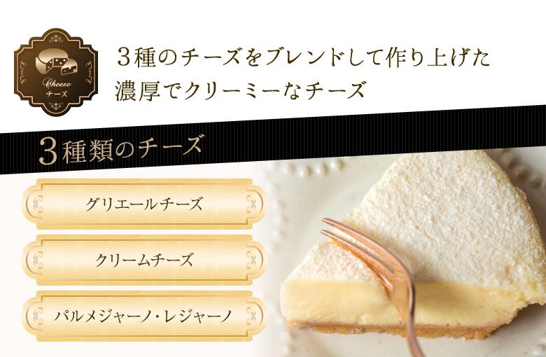 3種のチーズをブレンドして作り上げた濃厚でクリーミーなチーズ