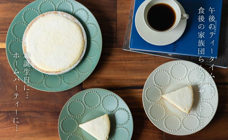 午後のティータイムに… 食後の家族団らんのデザートに…