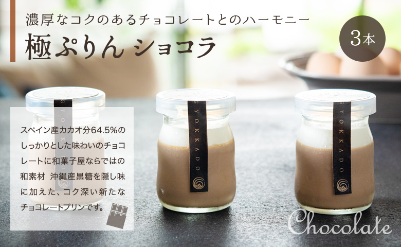 極ぷりんショコラ
