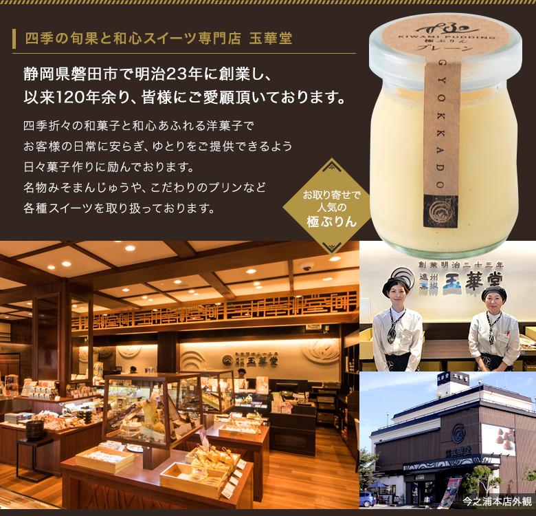 四季の旬果と和心スイーツ専門店 玉華堂