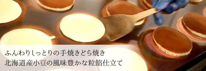 手焼きどら焼き北海道産小豆使用