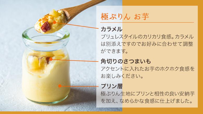 極ぷりんお芋