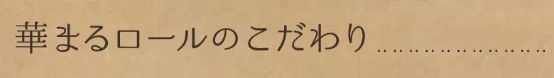 極ぷりんの誕生