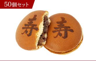 寿 焼き印 どら焼き 50個セット