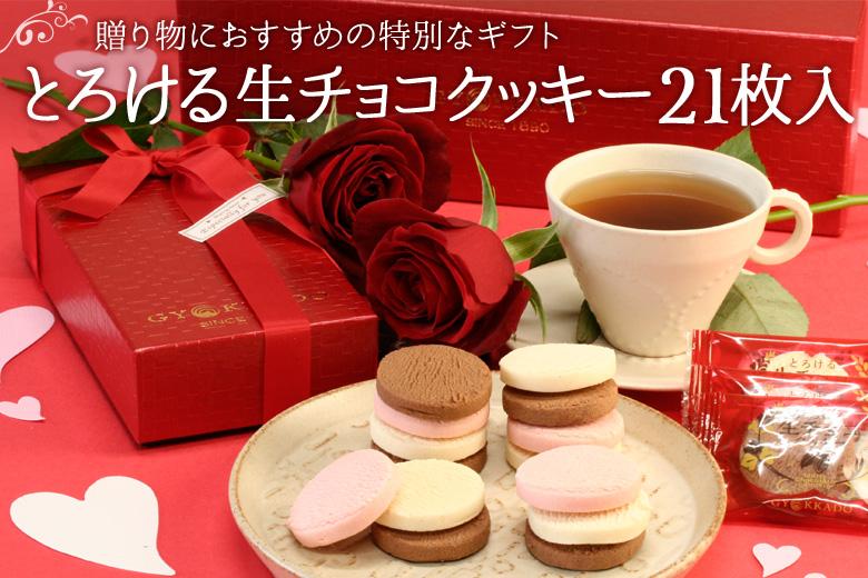 生チョコクッキー21枚入