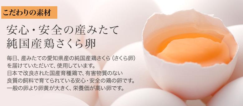 安心・安全の産みたて純国産鶏さくら卵