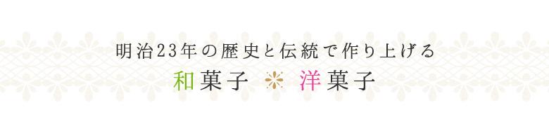 明治23年の歴史と伝統で作り上げる和菓子・洋菓子