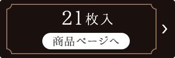 21枚入り