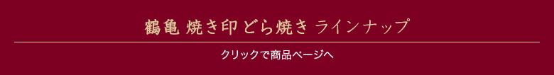 鶴亀 焼き印どら焼きラインナップ