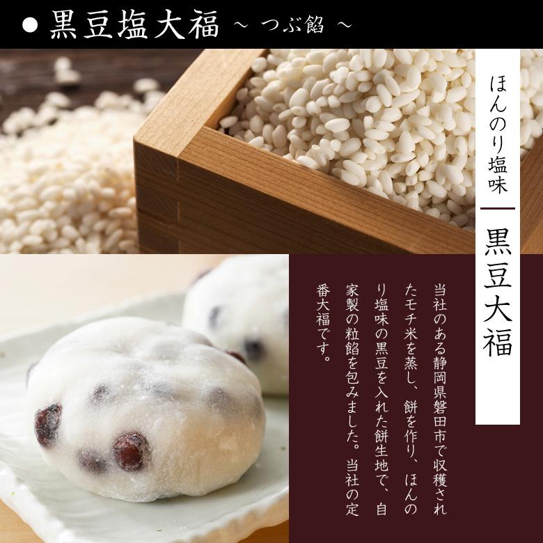 黒豆塩大福