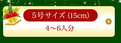 5号サイズ(15cm)