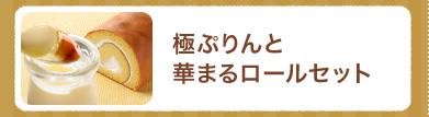 極ぷりんと華まるロールセット