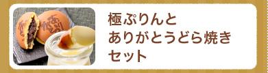 極ぷりんとありがとうどら焼きセット