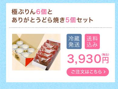 極ぷりん6個とありがとうどら焼き5個セット