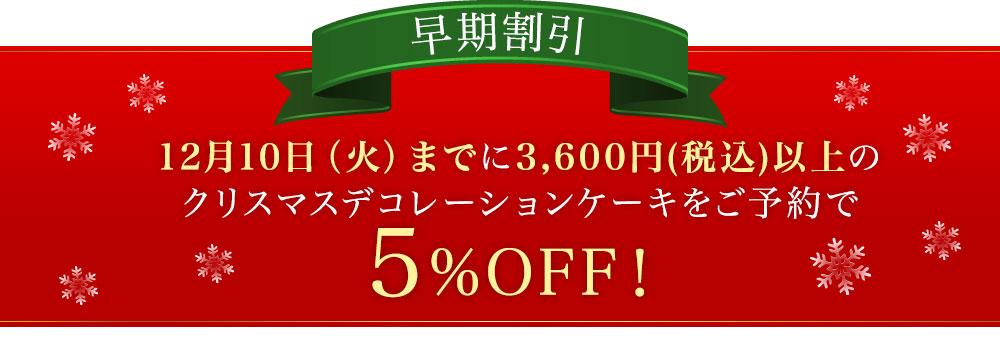 12月10日(火)までに3,600円(税込)以上のクリスマスデコレーションケーキをご予約で5%OFF!