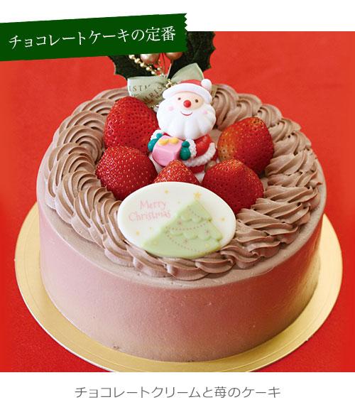 クリスマスケーキ ショコラサンタ