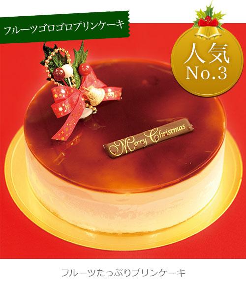 ククリスマスケーキ プレミアムプリンケーキ