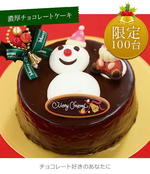 クリスマスケーキ ザッハトルテ