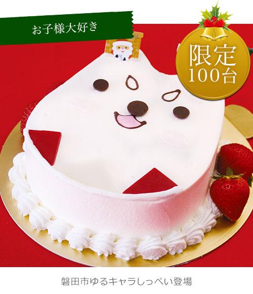 クリスマスケーキ しっぺい