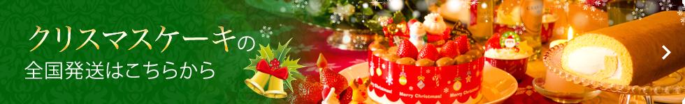 クリスマスケーキの全国発送はこちらから