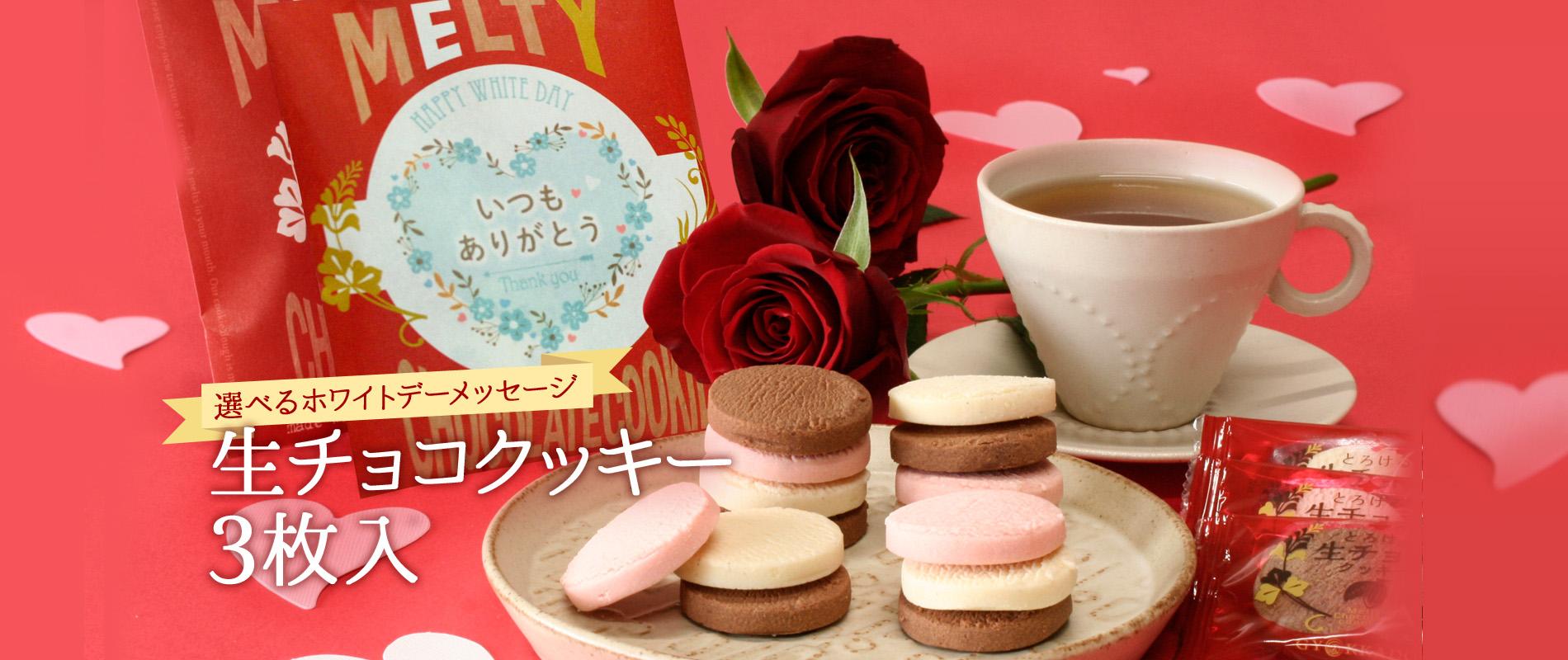 生チョコクッキー3枚入(ホワイトデーver.)