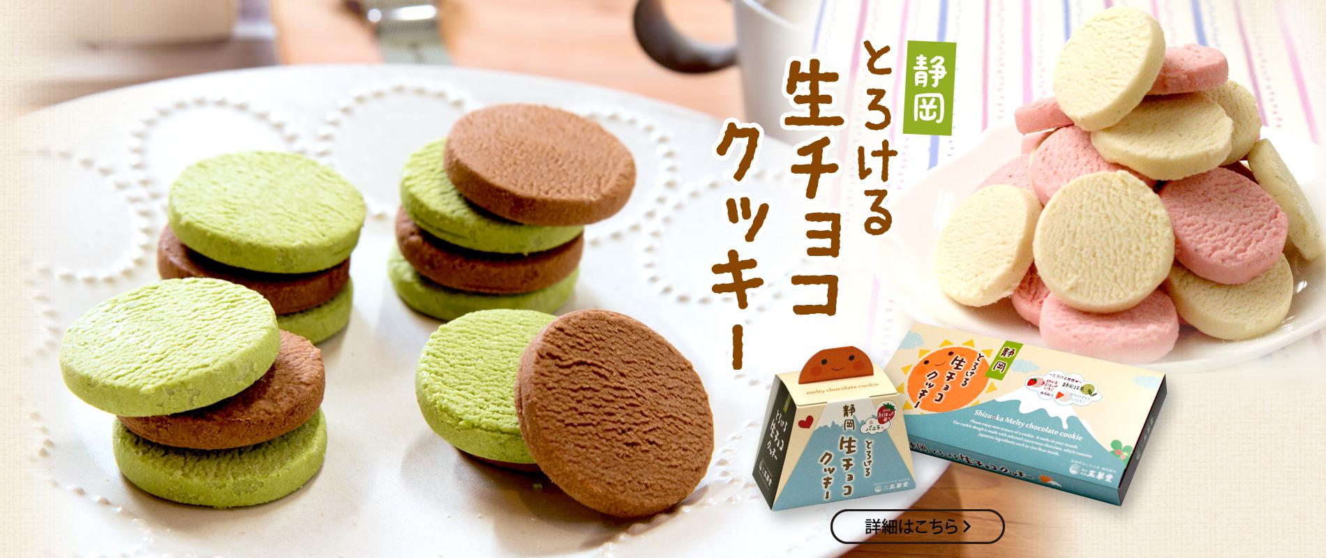 静岡とろける生チョコクッキー