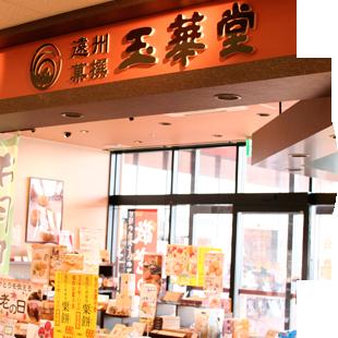 パディ浅羽店