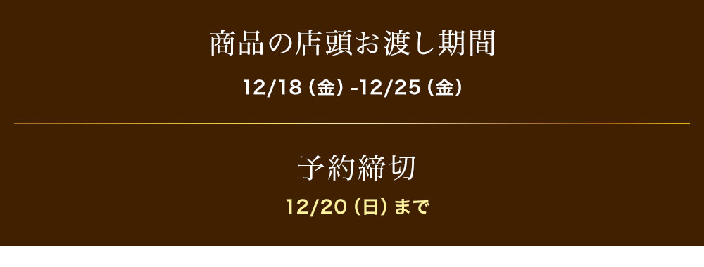 12/20(日)予約締切