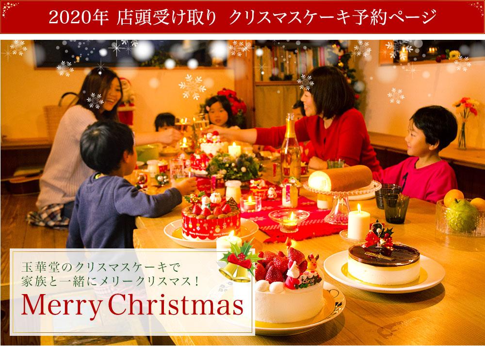 玉華堂クリスマス2020